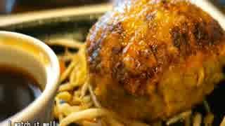 【これ食べたい】 ハンバーグ / Hamburger steak(2)
