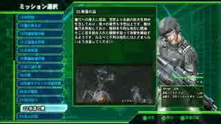 【地球防衛軍4】EARTH DEFENSE FORCES4 初