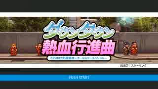 【実況】野郎どものダウンタウン熱血行進曲【Part01】