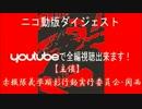 2016 反日アカヒをぶっ潰せ!赤報隊義挙顕彰街宣(朝日新聞阪神支局前)