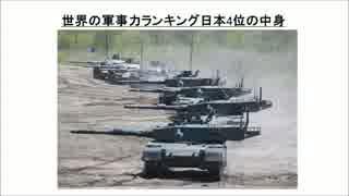 1/2 世界の軍事力ランキング日本4位の実態