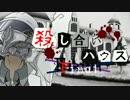 【フルボイス・ADV式】 殺し合いハウス:ファイナル 第16話