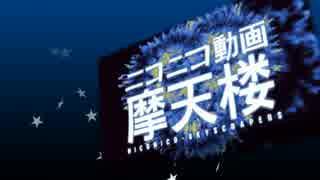 【UTAU+αカバー】ニコニコ動画摩天楼【計132キャラ】