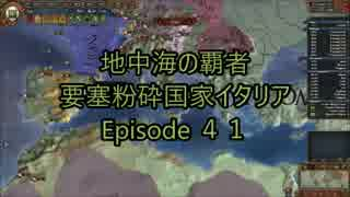 超要塞国家ミランEpisode 41