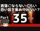 【洒落怖part35より】その2【ゆっくり怪談】