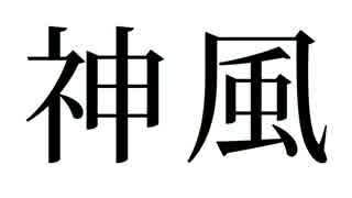 【初音ミク】 神風 【オリジナル】