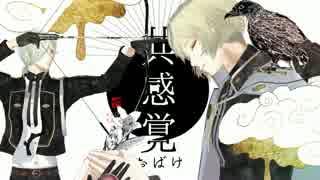 【刀剣乱舞MMD+手描き】共感覚おばけ【源氏兄弟】