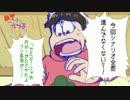 【卓ゲ松×CoC】DTニートな六つ子のクトゥルフ Part3a