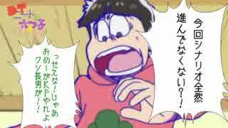 【卓ゲ松×CoC】DTニートな六つ子のクトゥ