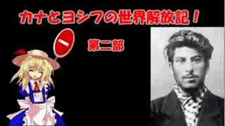 【Hoi3】カナとヨシフの世界解放記!第二