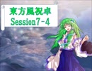 【東方卓遊戯】東方風祝卓7-4【SW2.0】