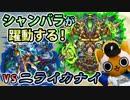 【モンスト実況】シャンバラが躍動する!【vsニライカナイ】
