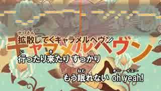 【ニコカラHD】キャラメルヘヴン【On Vocal】