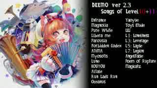 【Deemo2.3】レベル10曲集+【作業用BGM】