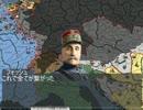 hoi2aar「欧州戦線異聞録」 最終攻勢:バルカン戦線編