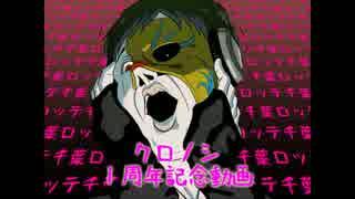 クロノシ1年記念動画