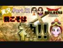【女性実況】ドラゴンクエストビルダーズ~ MIKAN&チョコ Part12~