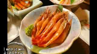 【これ食べたい】 海老の刺身