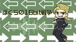 【ジョジョ】形兆兄貴の16bit戦争【UTAU式
