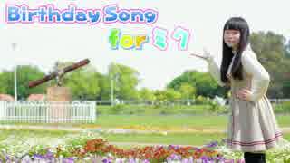 【みきぷるーん】 Birthday Song for ミク 【誕生日】