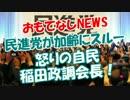 【民進党がまた暴言】 怒りの自民・稲田政調会長!