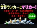 マリメ世界ランカーの方達とマリカー【マリオカート実況】バトル編