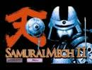 サムライメック2 #1