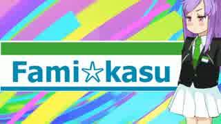 ファミマHSI姉貴RB + 使用例 thumbnail