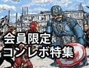 ニコ生マクガイヤーゼミ 第17回 延長戦「『シビル・ウォー』と『コンクリート・レボルティオ〜超人幻想〜』」