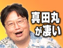 #125岡田斗司夫ゼミ5月8日号「事実は愛で塗り替えろ!と真田丸は受信料を払ってで...