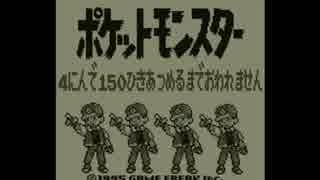 ポケモン全150匹集めるまで終われない旅 Part1【赤/緑/青/ピカ】