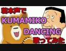 【くまみこ ED】若本声でKUMAMIKO DANCINGを歌ってみた【声真似】