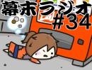 [会員専用]幕末ラジオ 第三十四回(ノスタル志士Ⅱ)