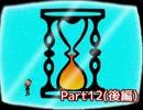 【殺戮の天使】女2人でしにたがり×殺人鬼【part12後編】