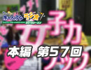 【第57回】れい&ゆいの文化放送ホームランラジオ!
