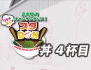 【丼4杯目】りか&まこの文化放送ホームランラジオ! スタDON
