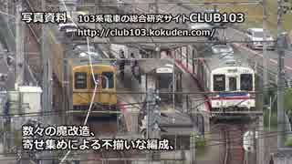 【迷列車REPORTvol.25】時代を駆けた迷車たち【JR可部線・105系電車】