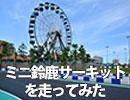 台湾・高雄にオープン。『鈴鹿サーキットパーク』を走ってみた