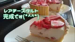【お菓子作り】レアチーズタルト作ってみた