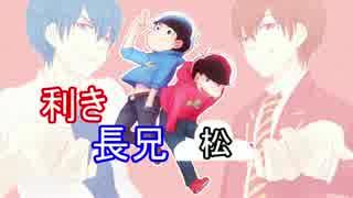 【おそ松さん人力+手描き】利き長兄松【総勢29名】 thumbnail