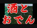 【ザ・コンビニ】我々式コンビニ経営論part16【複数実況プレイ】