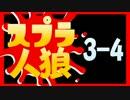 卍【スプラトゥーン実況者人狼】part3-4