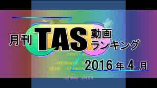 月刊TAS動画ランキング 2016年4月号