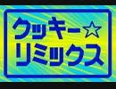 リズム天国クッキー☆