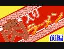 【ゆっくりTRPG】 CoC 「肉入りラーメン」 前編