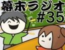 [会員専用]幕末ラジオ 第三十五回(ポジティブスペシャル)