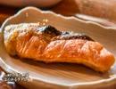 【これ食べたい】 焼き鮭 & サーモンムニエル
