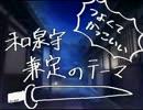 【人力刀剣乱舞】和泉守兼定のテーマ