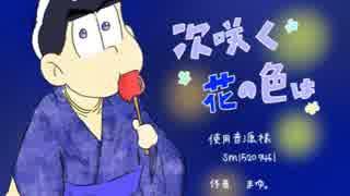 【手描き】松野カラ松で次/咲く/花/の色/