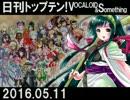 日刊トップテン!VOCALOID&something【日刊ぼかさん2016.05.11】